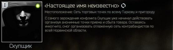 Торговец таркова