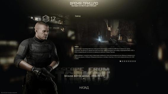 Escape from Tarkov Руководство беглеца, помощь новичкам - полный разбор игры
