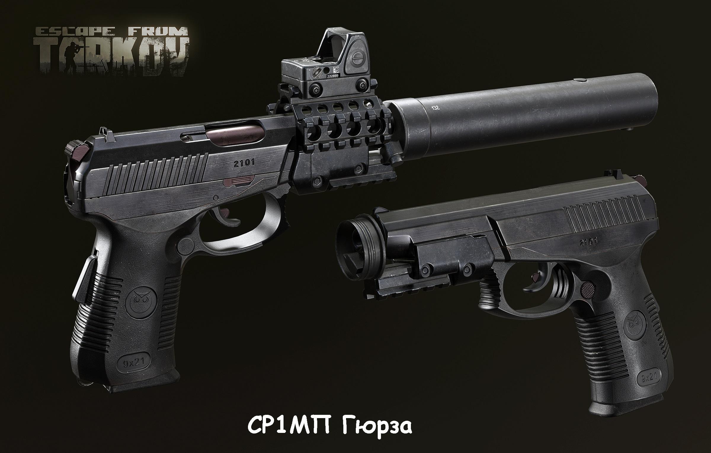Escape from Tarkov оружие СР1МП Гюрза