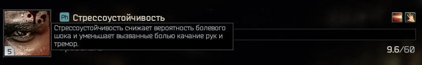 Стрессоустойчивость Escape from Tarkov