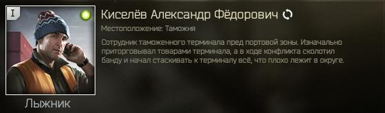 Escape from Tarkov торговцы