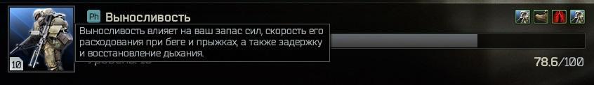 Выносливость Escape from Tarkov