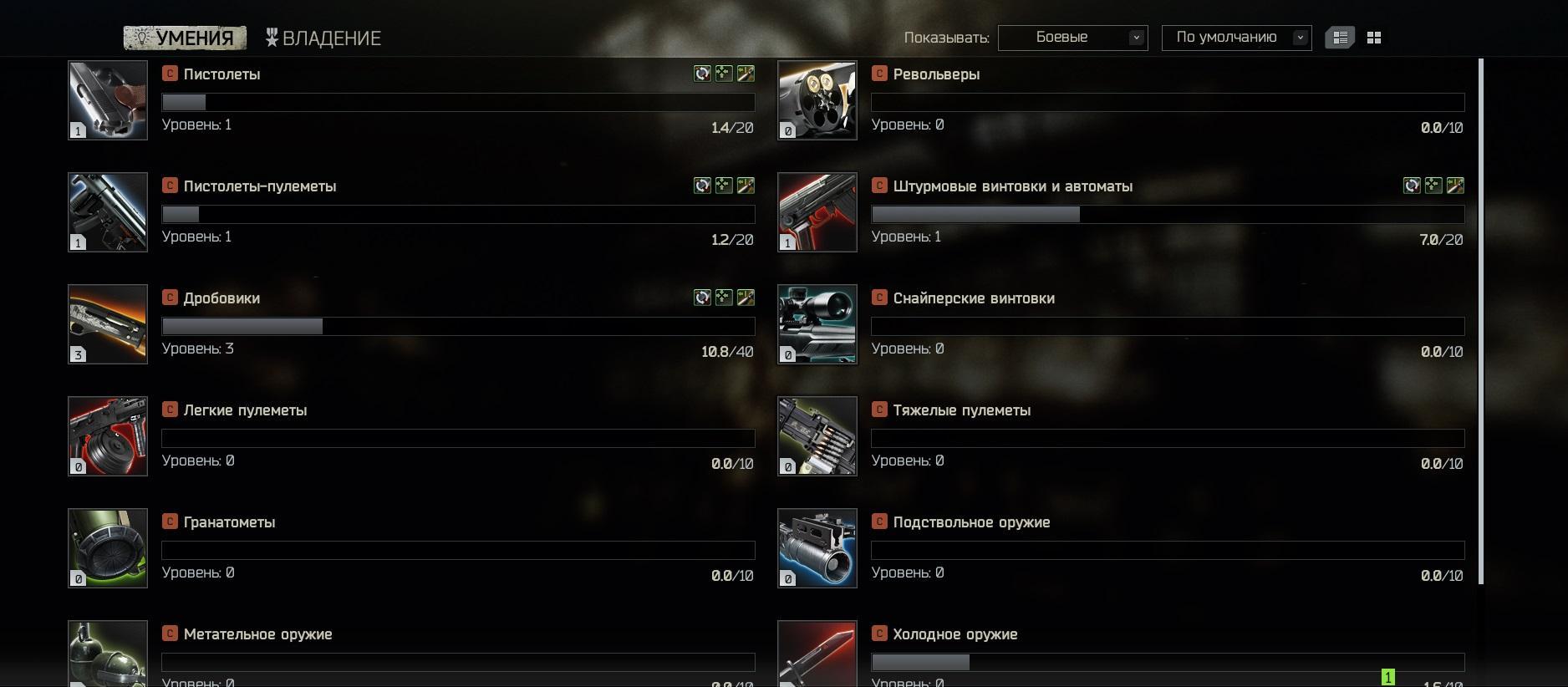 C - боевые Escape from Tarkov навыки и умения