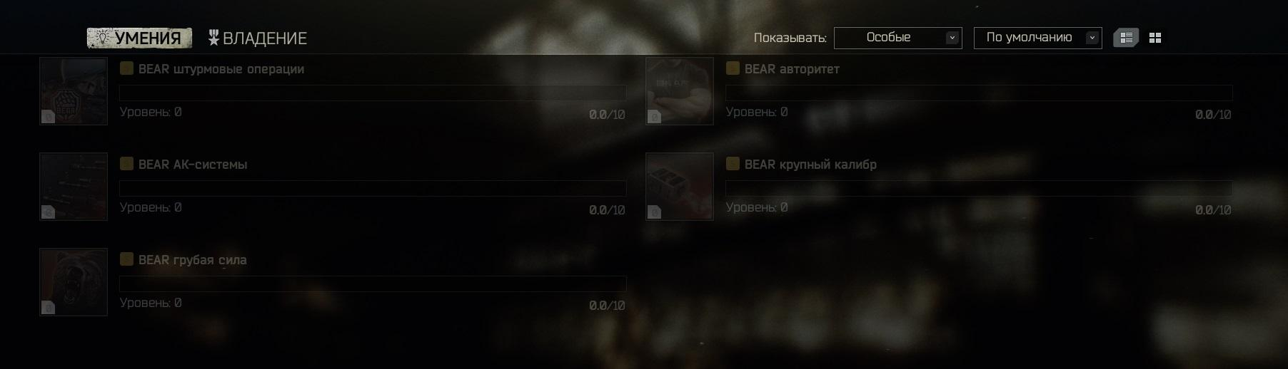 Escape from Tarkov навыки и умения BEAR