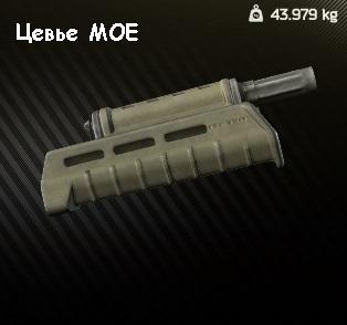 Escape from Tarkov модули Цевье MOE