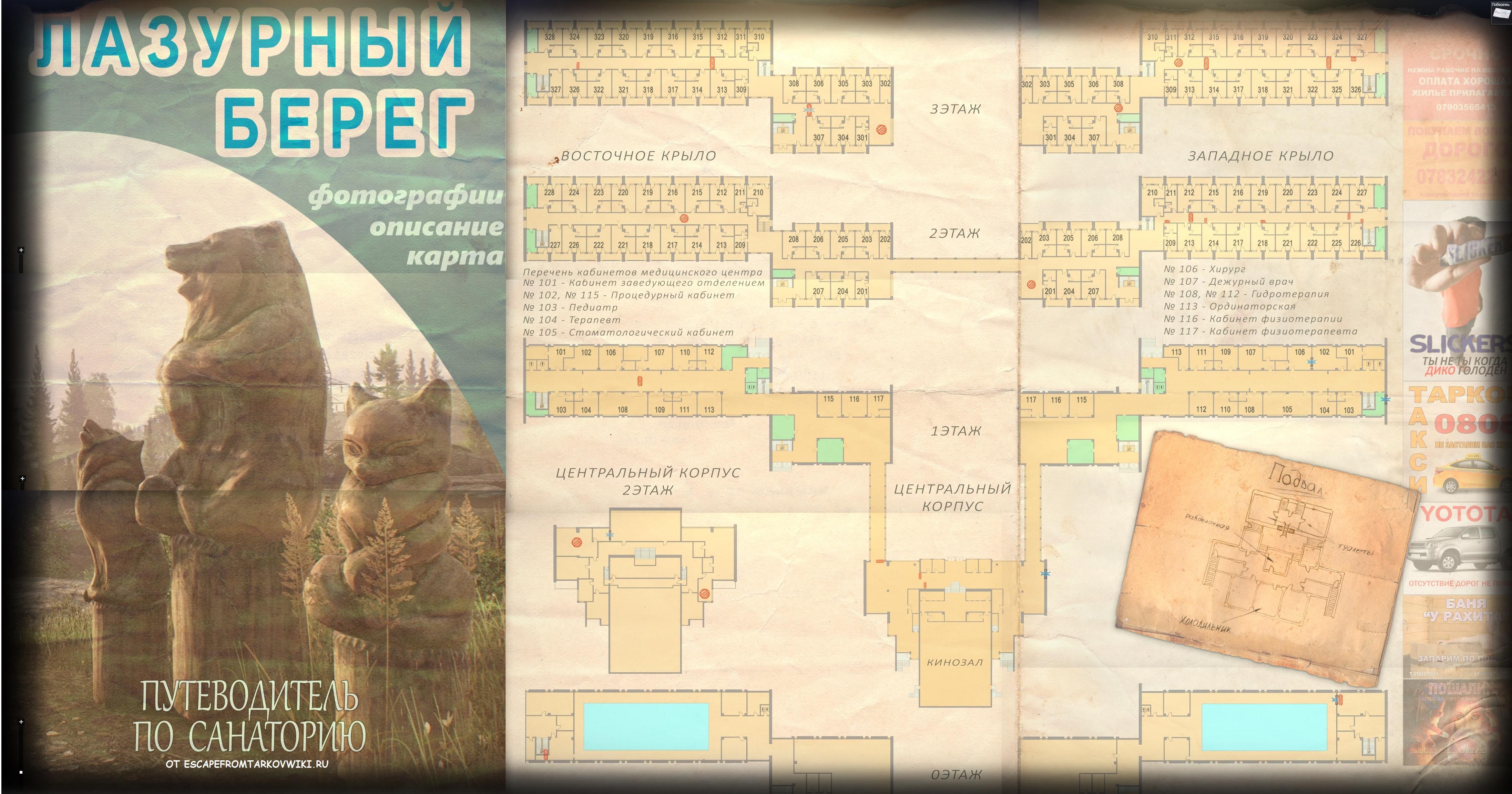 игровая карта санатория escape from tarkov